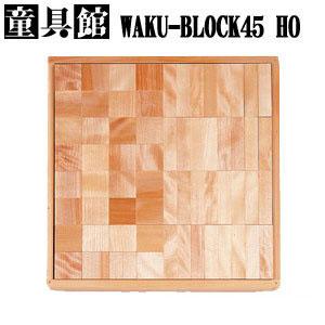童具館の積み木ワクブロックWAKU-BLOCK45H0(立方体32個 直方体32個)