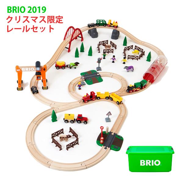 2019 BRIO 限定レールセットブリオ (専用プラケース入り)【数量限定】【ラッピングは不可】