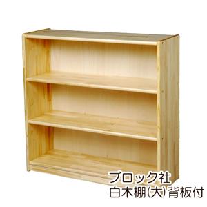 ブロック社 白木棚 (大) 背板付き 【沖縄は別途送料がかかります。詳細はお問合せ下さい】