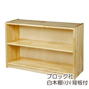 ブロック社 白木棚(小)背板付き【沖縄は別途送料がかかります。詳細はお問合せ下さい】