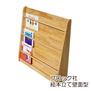 ブロック社 絵本立て壁面型【沖縄は別途送料がかかります。詳細はお問合せ下さい】