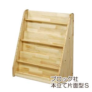 ブロック社 本立てS三段壁面型【沖縄は別途送料がかかります。詳細はお問合せ下さい】