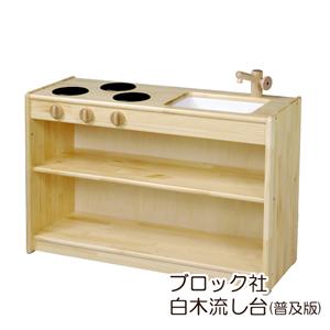 ブロック社 白木流し台 (普及版) 【沖縄は別途送料がかかります。詳細はお問合せ下さい】