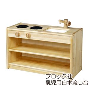 ブロック社 乳児用白木流し台 【沖縄は別途送料がかかります。詳細はお問合せ下さい】