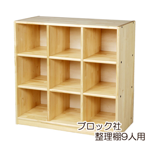 ブロック社 整理棚 9人用 【沖縄は別途送料がかかります。詳細はお問合せ下さい】
