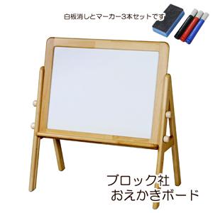 ブロック社 おえかきボード 【沖縄は別途送料がかかります。詳細はお問合せ下さい】