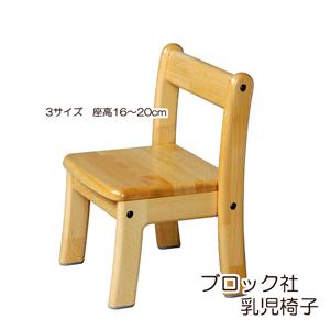 ブロック社 乳児椅子 座高 16~20cm 【沖縄は別途送料がかかります。詳細はお問合せ下さい】