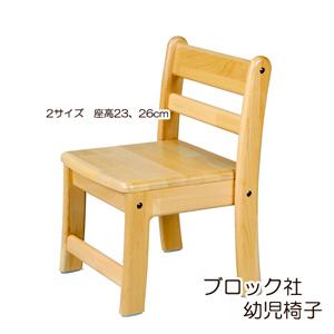 ブロック社 幼児椅子 座高23~26cm 【沖縄は別途送料がかかります。詳細はお問合せ下さい】