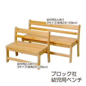 ブロック社 幼児用 2人掛け ベンチ座高23~29cm 【沖縄は別途送料がかかります。詳細はお問合せ下さい】