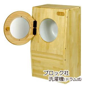 ブロック社 洗濯機 (ドラム式)【沖縄は別途送料がかかります。詳細はお問合せ下さい】