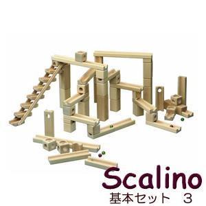 スカリーノ(scalino)基本セット3