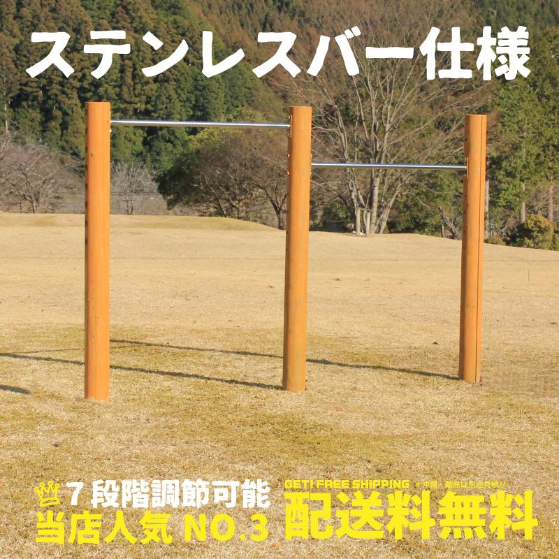 【二連】 木製 鉄棒 (大) カーキ ステンレスバー 防腐加工処理済