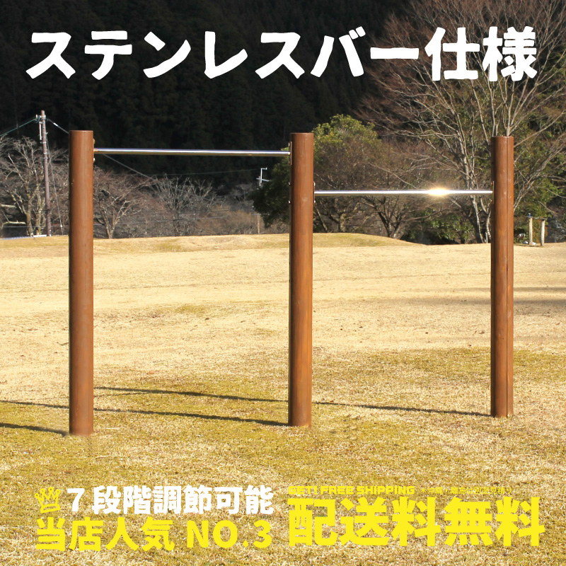 【二連】 木製 鉄棒 (大) ブラウン ステンレスバー 防腐加工処理済