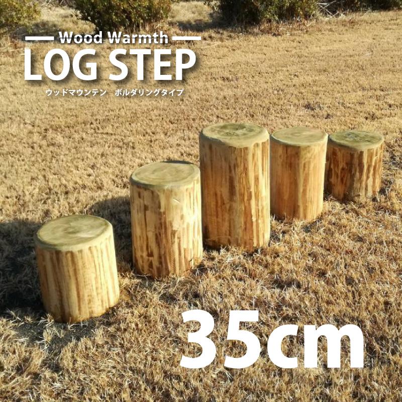 木製 ステップ丸太 [80cm] 無塗装 防腐加工処理済