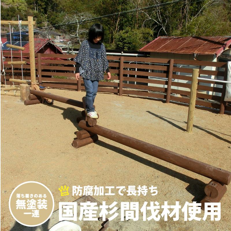 【一連】 木製平均台 無塗装 防腐加工処理済
