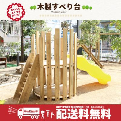 [] 木製 すべり台 遊具 防腐加工処理済