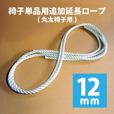イス単品延長12mmロープです ロープのみでの購入は出来ません ロープのみでの購入はキャンセル致しますのでご了承ください イス単品用 追加延長12mmロープ 超激安 在庫一掃