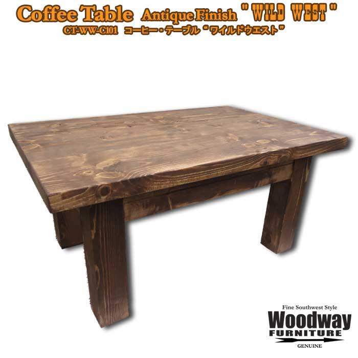 アンティーク調ワイルドウエストシリーズオリジナル木製コーヒーテーブル(オールドブラウン)【大型配送:Mサイズ】