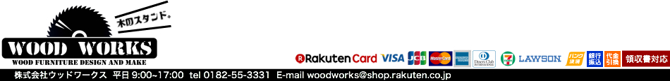 ロッドスタンドのWOOD WORKS:ロッドスタンドや、ゴルフクラブスタンドを中心に製作・販売しています。