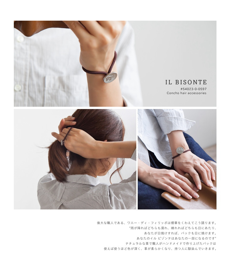 ◇ (5402300597) IL BISONTE (イルビゾンテ) 的頭髮配件/コンチョヘアゴム