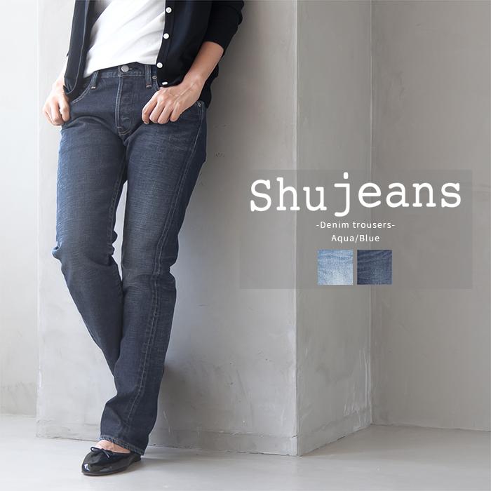 ◎◎[SH-01] Shu jeans(シュージーンズ) シュージーンズ/デニムパンツ Aqua-アクア-/Blue-ブリュ- 【メール便対象外】【佐川急便送料無料】FD【SUMMER SALE 50%OFF】