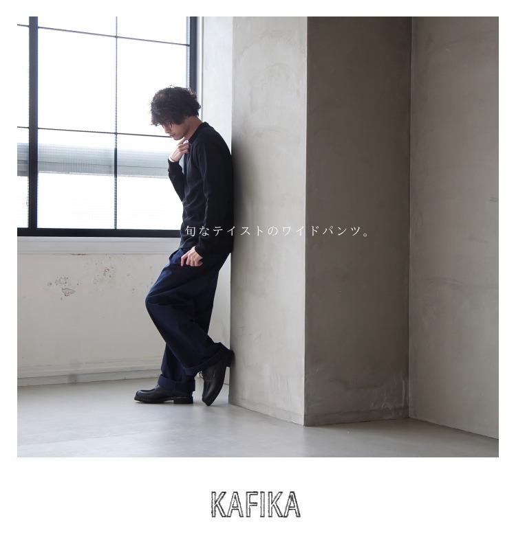 [KFK080]KAFIKA(kafika)chino wide trousers(奇諾寬大的褲子)K