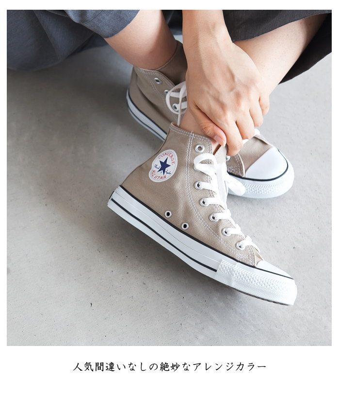 26d83d44b0b8a9 It is an introduction of CANVAS ALL STAR HI from CONVERSE. Arrangement  collars are available from ALL STAR which continues being loved by  everybody.
