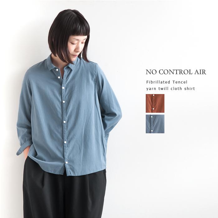 [A8-NC102SF]NO CONTROL AIR(ノーコントロールエアー)フィブリルテンセルツイルシャツ【メール便対応可・メール便送料無料】【送料・代引き手数料無料】SZ【14日10:00-17日09:59まで開催】