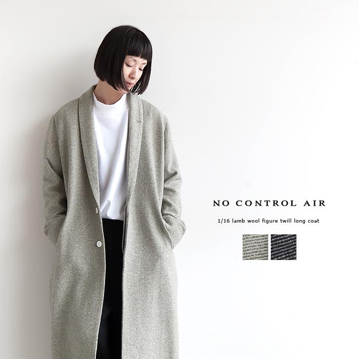 [A8-NC241CT]NO CONTROL AIR(ノーコンコントロールエアー)1/16ラムウール杢ツイルロングコート/NSCCT【メール便対象外】【送料・代引き手数料無料】MG【14日10:00-17日09:59まで開催】