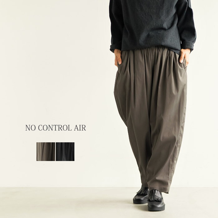 [A7-N104PF]NO CONTROL AIR(ノーコントロールエアー) フルダルミニヘリンボンパンツ【メール便対象外】【送料・代引き手数料無料】M【14日10:00-17日09:59まで開催】