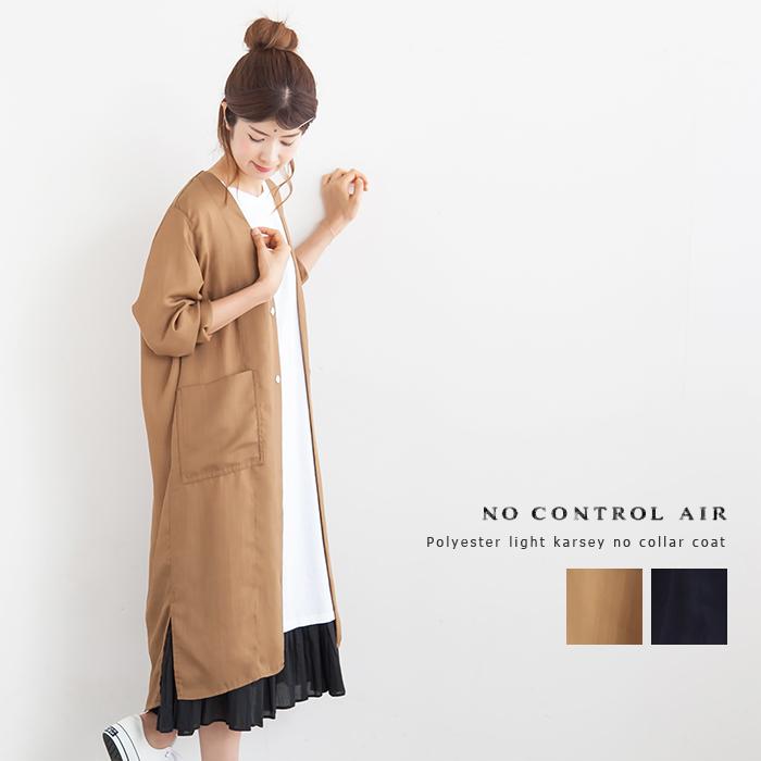 [S8-NC211CT]NO CONTROL AIR(ノーコントロールエアー) NCDCT/ポリエステルライトカルゼノーカラーコート 【メール便対象外】【送料・代引き手数料無料】YZ