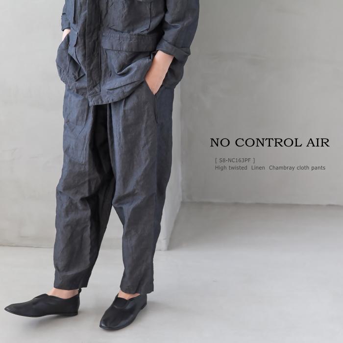 [S8-NC163PF]NO CONTROL AIR(ノーコントロールエアー) NNCCD/セミ強撚コットン×リネン平織りシャンブレーパンツ 【メール便対象外】【送料・代引き手数料無料】ID【4日20時~11日1:59まで開催】