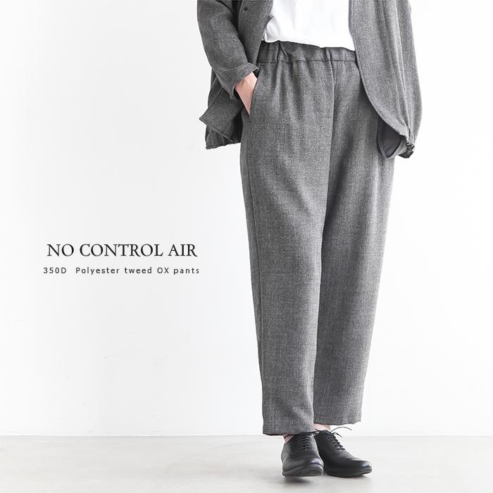 [A8-NC113PF] NO CONTROL AIR[ノーコントロールエアー]350デニールポリエステルツイードオックスパンツ【メール便対象外】【送料・代引き手数料無料】SS
