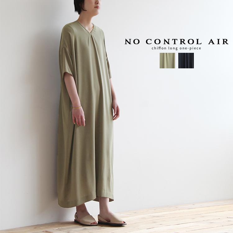 [S9-NC232OP]NO CONTROL AIR(ノーコントロールエアー) ウォッシュライクシフォン ロングワンピース【メール便対応可・メール便送料無料】【送料・代引き手数料無料】OH