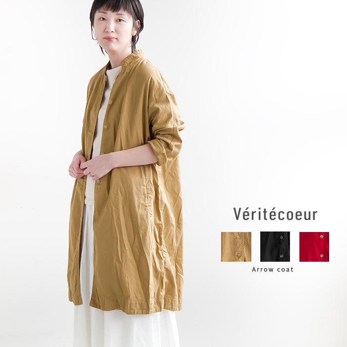◇[ST-022] Veritecoeur(ヴェリテクール)アローコート【メール便対象外】【送料・代引き手数料無料】SN