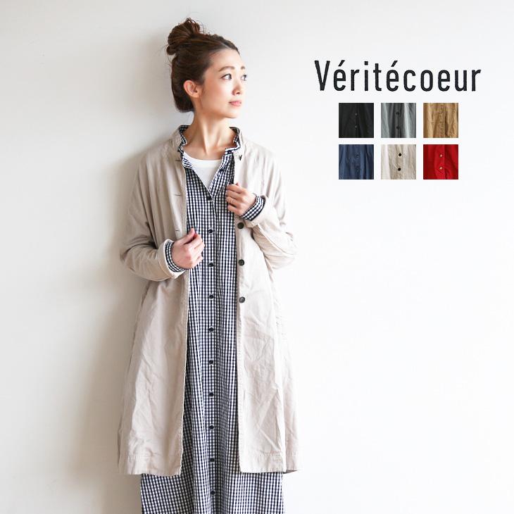 ◇[ST-022] Veritecoeur(ヴェリテクール)アローコート【メール便対象外】【送料・代引き手数料無料】oOA