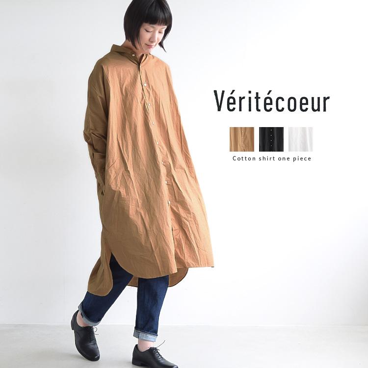 ◇[ST-064] Veritecoeur(ヴェリテクール) ドロップショルダー シャツワンピース 【メール便対象外】【送料・代引き手数料無料】OY