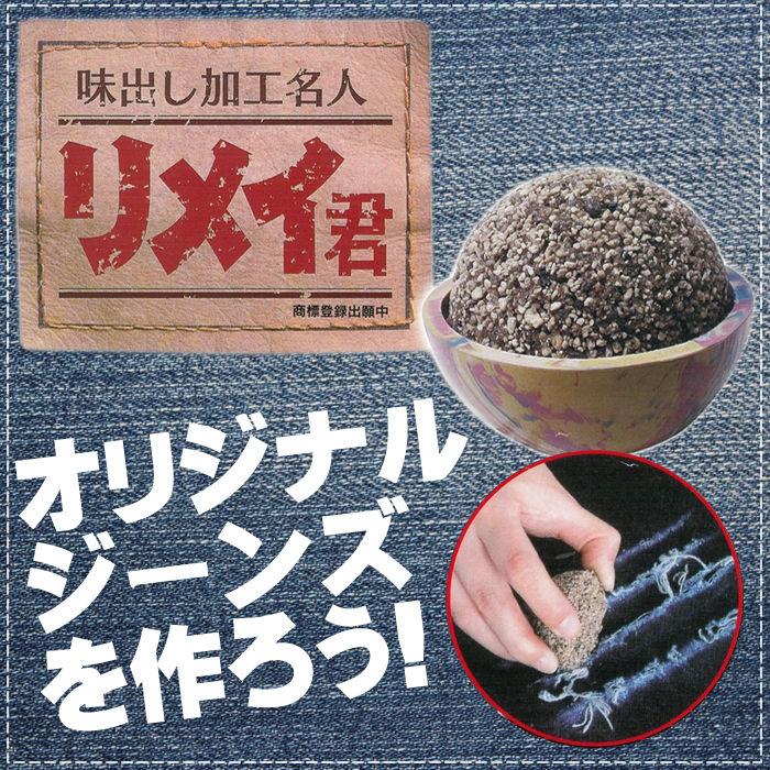 能簡化味道高湯加工名人再梅夷(Remeikun)粗斜紋布·牛仔褲的再作