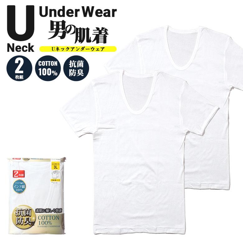 2枚組 3Lサイズ U首半袖肌着シャツ 綿100% 紳士/インナーシャツ 2枚組 3Lサイズ U首半袖肌着シャツ 綿100% 紳士/インナーシャツ 肌着 アンダーシャツ インナーシャツ Tシャツ 無地 Uネック U首 ホワイト 白 半そで 半袖 丸首 広い 深い 3L 大きいサイズ 大きめ 大きい