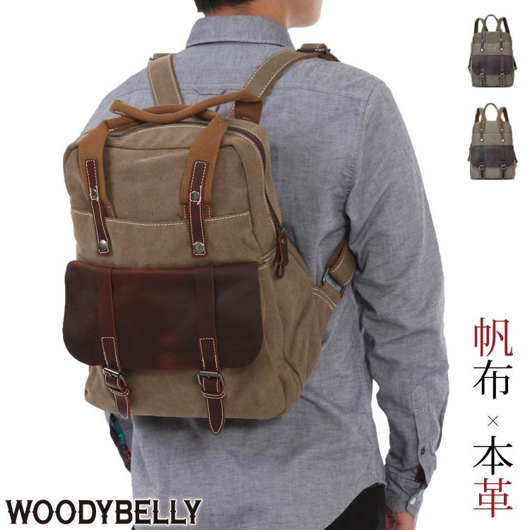 38d1aeceb1d7 キャンバストートリュック リュック メンズ 帆布(キャンバス)のリュックサックは大容量かつ軽量(軽い)で1泊旅行鞄や通学・通勤カバン(ビジネスバッグ)・  ...