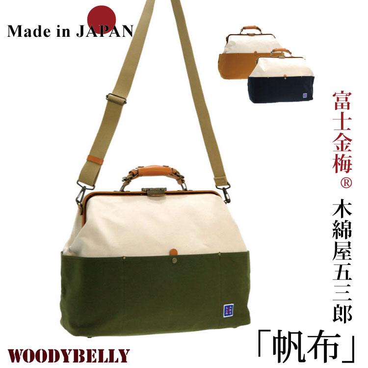 豊岡鞄 リュック 木綿屋五三郎 メンズ 帆布バッグ ボストンバッグ 大きめ 大きい がま口 人気 2way 軽量 軽い キャンバス 日本製 本革付属