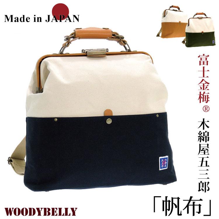 豊岡鞄 リュック 木綿屋五三郎 メンズ 帆布バッグ ボストンバッグ 大きめ 大きい がま口 人気 2way 軽量 軽い キャンバス 日本製