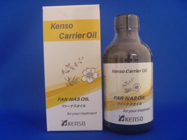 KENSO carrier Oil【ファーナスオイル100ml】2個セット化粧用油/植物油/健草医学舎/植物油でアロマテラピー