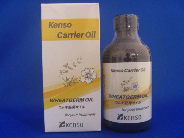 KENSO carrier Oil【コムギ胚芽オイル100ml】2個セット 化粧用油/植物油/健草医学舎/植物油でアロマテラピー