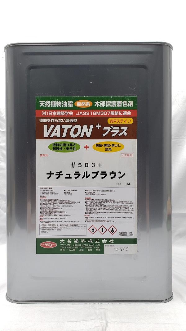 ☆ VATONプラス『バトンプラス』大谷塗料(株)16L <全16色>