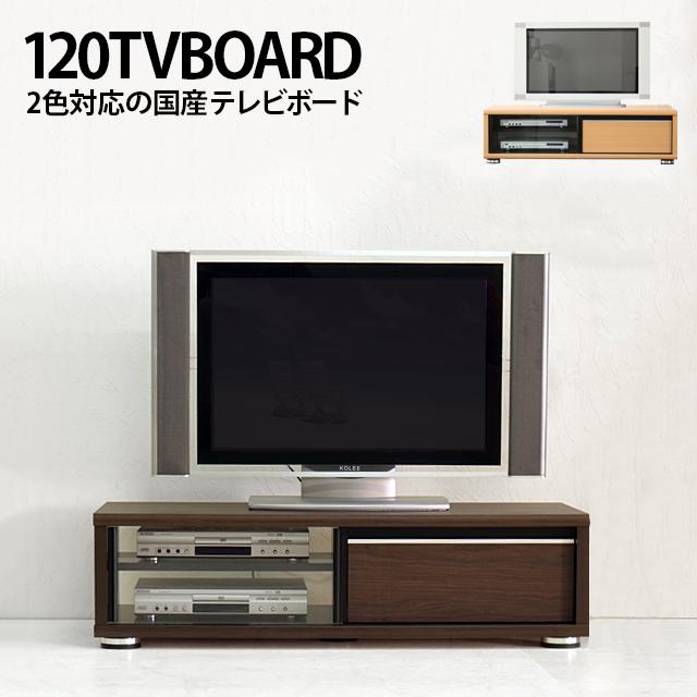 テレビ台 テレビボード ローボード 完成品 引き戸 木製 モダン 幅120cm ロータイプテレビボード TVボード てれび台 TV台 テレビラック リビングボード AVラック AV収納 AVボード ブラウン ナチュラル 40インチ対応 40型対応 国産品 日本製