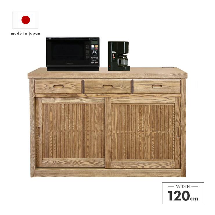 キッチンカウンター 完成品 幅120cm 木製 和風 ナチュラル キッチン収納 食器棚 食器収納 ダイニングボード キッチンボード キッチンキャビネット 水屋