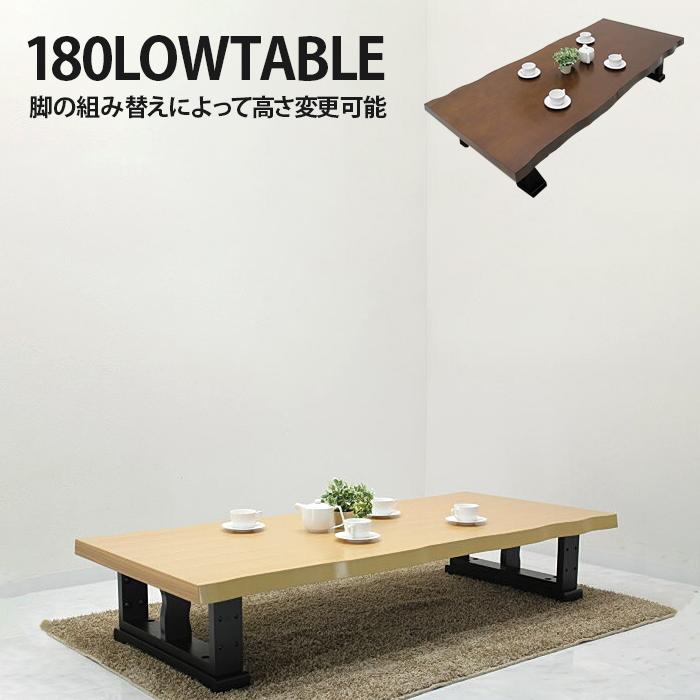 座卓 テーブル 幅180cm 木製 和風 ナチュラル ちゃぶ台 和室テーブル 和テーブル 和風テーブル 木製テーブル センターテーブル リビングテーブル