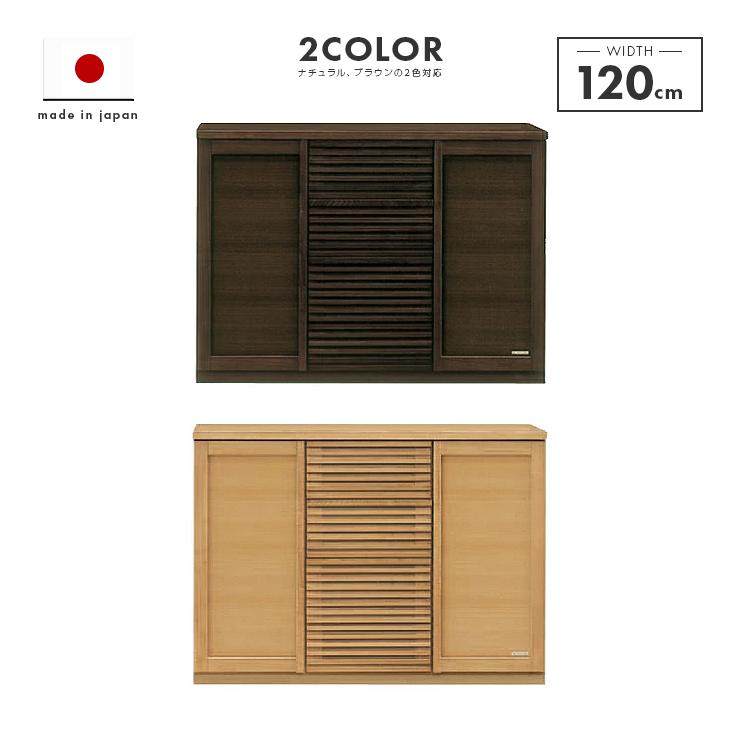 キッチンカウンター 完成品 幅120cm 木製 和風モダン ブラウン ナチュラル キッチン収納 食器棚 食器収納 ダイニングボード キッチンボード キッチンキャビネット 水屋