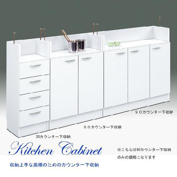 カウンター下収納 完成品 向かって右側 幅90cm ホワイト 白 木製 シンプル キッチンカウンター キッチンキャビネット キッチン収納 ダイニングボード キッチンボード 国産品 日本製